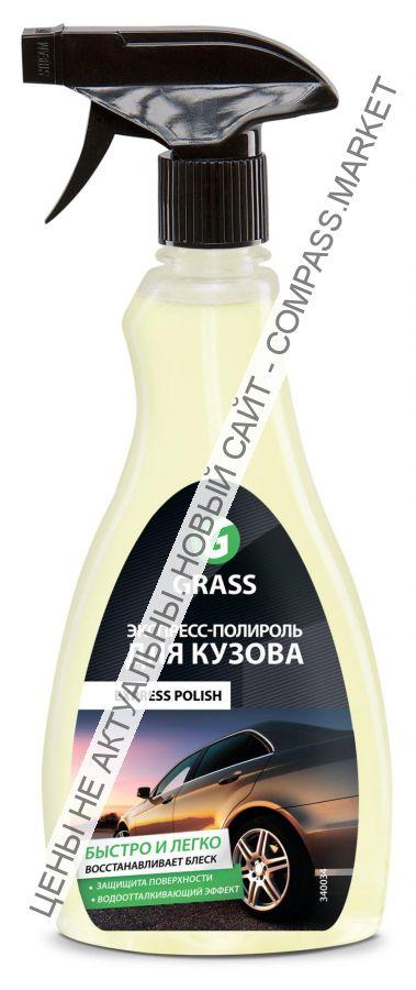 Полироль для кузова EXPRESS POLISH  GRASS 0.5л.